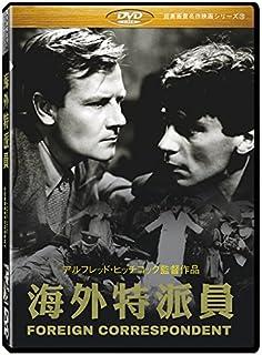 海外特派員(Foreign Correspondent) [DVD]劇場版(4:3)【超高画質名作映画シリーズ19】 デジタルリマスター版