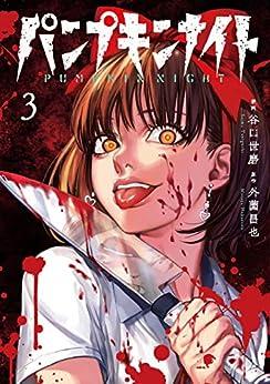 [谷口世磨, 外薗昌也]のパンプキンナイト 3巻 (LINEコミックス)