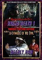 Ninja Death 1/Deadly Duo [DVD] [Import]