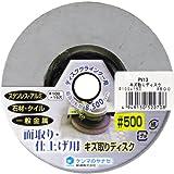 ヤナセ キズ取りディスク #500 PV13