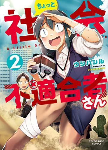 ちょっと社会不適合者さん(2) (ヤングキングコミックス)