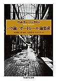 パリ論/ボードレール論集成 (ちくま学芸文庫)