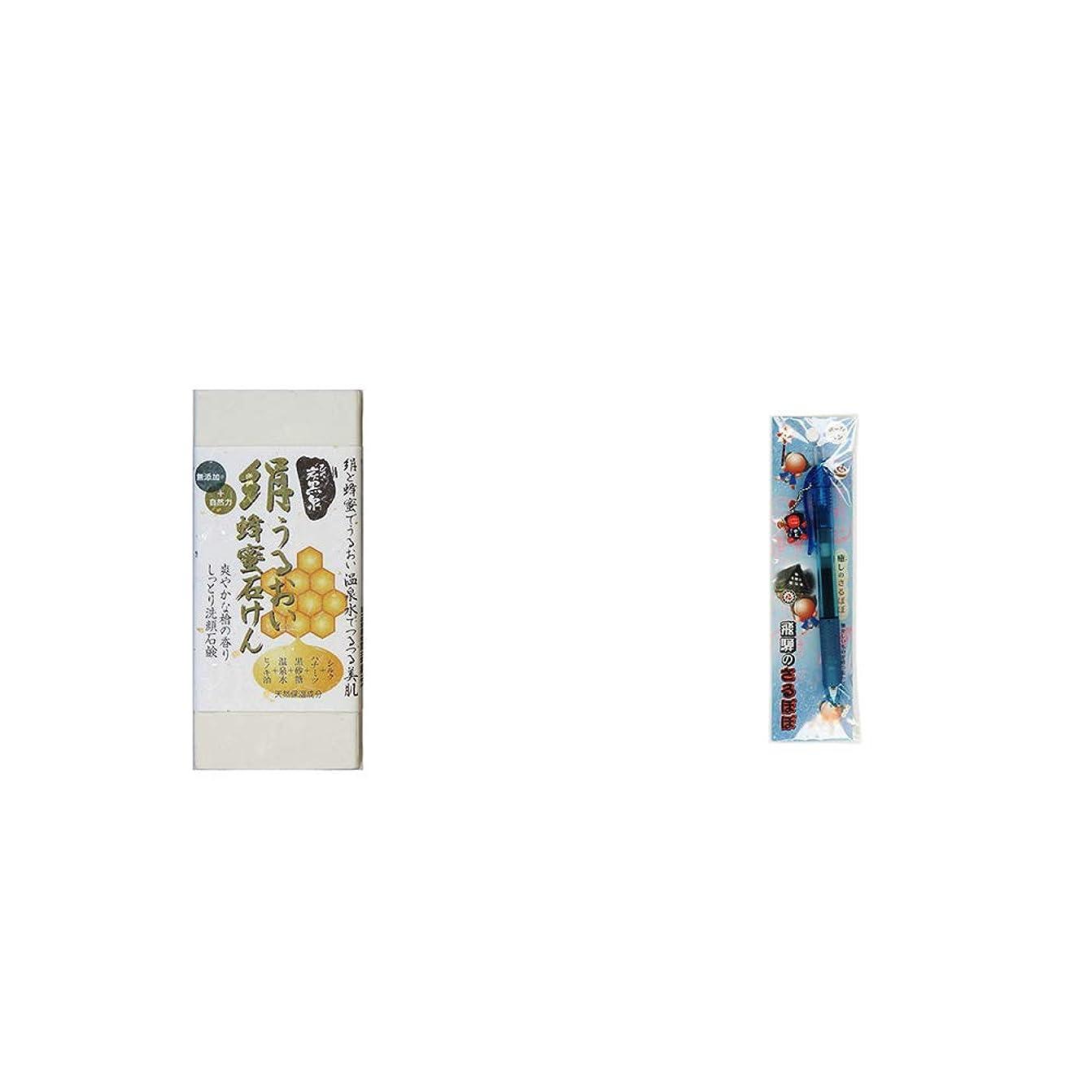 メンダシティ特徴づける謙虚な[2点セット] ひのき炭黒泉 絹うるおい蜂蜜石けん(75g×2)?さるぼぼ 癒しボールペン 【ブルー】