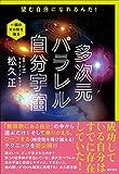 多次元パラレル自分宇宙: 望む自分になれるんだ!