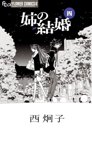 Ane No Kekkon (My Elder Sister's Marriage) [Japanese Edition] Vol.4