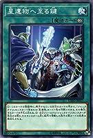 星遺物へ至る鍵 ノーマル 遊戯王 エクストリーム・フォース exfo-jp057