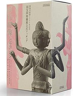 海洋堂 国宝阿修羅展公式フィギュア 興福寺 阿修羅像 美品