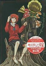初回限定版 魔法使いの嫁 5 (BLADE COMICS SP)