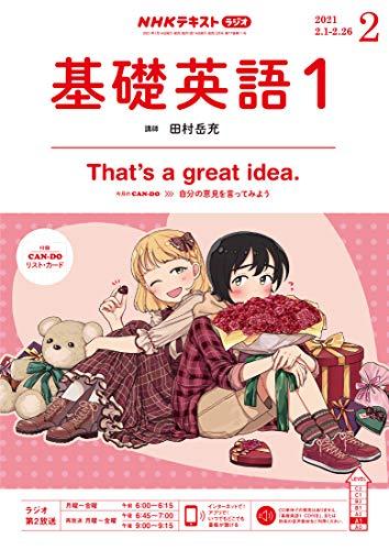 NHKラジオ 基礎英語1 2021年 2月号 [雑誌] (NHKテキスト)