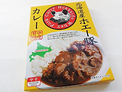 北海道産ホエー豚カレー 2個セット (北海道産ホエーぶた使用) 中辛 medium spicy Hokkido Whey Pork Curry ご当地カレー
