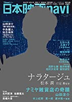 日本映画navi vol.71 (NIKKO MOOK)