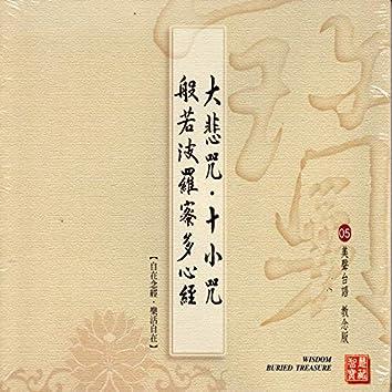 大悲咒 十小咒 般若波羅蜜多心經 (美聲台語 教念版05)