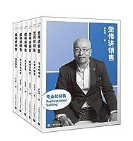 觉伟讲销售(套装共6册)