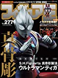 フィギュア王№277 (ワールドムック№1241)