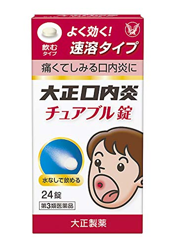 【第3類医薬品】大正口内炎チュアブル錠24錠