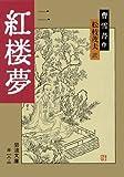 紅楼夢 2 改訳 (岩波文庫 赤 18-2)