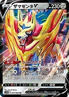 ポケモンカードゲーム S1H 044/060 ザマゼンタV 鋼 (RR ダブルレア) 拡張パック シールド