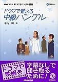 CDブック 「NHKラジオまいにちハングル講座」 ドラマで覚える中級ハングル ( )