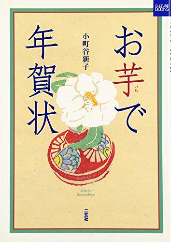 お芋で年賀状 (二玄社カルチャーブック)