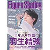LOVEフィギュアスケート GPファイナル・全日本選手権詳報2019-2020 (サンケイスポーツ特別版)