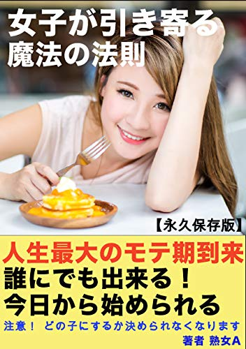 Law of attraction where women gather at you: The best popular period in your life (Japanese Edition)