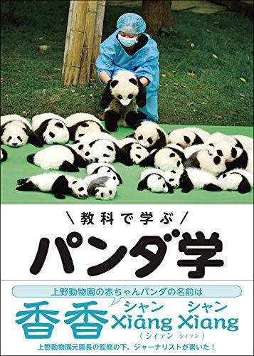 教科で学ぶ パンダ学の詳細を見る