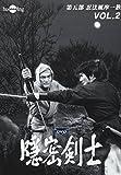 隠密剣士第5部 忍法風摩一族 HDリマスター版DVDVol.2<宣弘社75周年記念>[DVD]