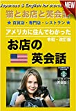 CATS STORES AND ENGLISH CUSTOMER SERVICES: CUSTOMER SERVICE IN JAPANESE-ENGLISH (Japanese Edition)