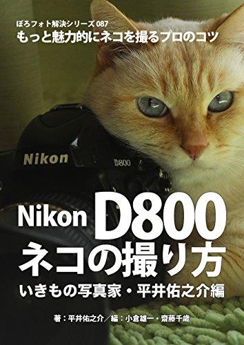 ぼろフォト解決シリーズ087 もっと魅力的にネコを撮るプロのコツ Nikon D800 ネコの撮り方・いきもの写真家・平井佑之介編