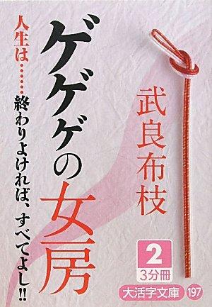ゲゲゲの女房〈2〉 (大活字文庫)