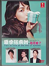 Fell in love at the end of Summer (Japanese Movie, English Sub, All Region DVD)