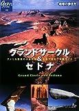 グランドサークル&セドナ アメリカ驚異の大自然を五感で味わう体験ガイド (地球の歩き方GEM STONE)