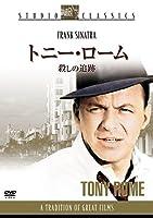 トニー・ローム/殺しの追跡 [DVD]
