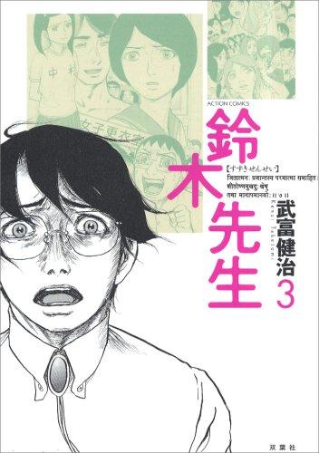 鈴木先生(3) (アクションコミックス)