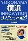 横浜イノベーション! 開港160年。開拓者の「...