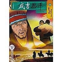 成吉思汗卡通画册14:通天巫的歹毒之心