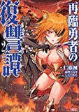 再臨勇者の復讐譚(2) (モンスターコミックス)