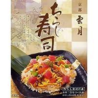 京都雲月 ちらし寿司 お米2合用(2-3人前)