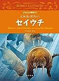 セイウチ (イラストで学ぼう!北極圏の動物たち)
