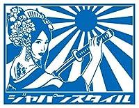 ジャパンスタイル ver.4 日章旗・旭日旗 ロゴ カッティング ステッカー 選べる20色 (26.青, 小)