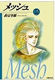 メッシュ 2 (白泉社文庫)