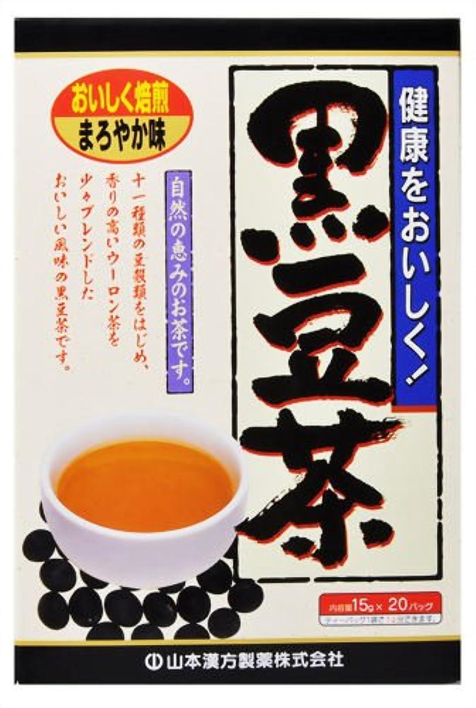 逮捕主婦クック山本漢方製薬 黒豆茶 15gX20H