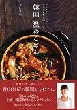 韓国温めごはん ~おうちでかんたん! 韓国家庭料理57レシピ~ (おうちでかんたん! 韓国家庭料理57レシピ)