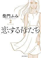 恋する母たち (2) (ビッグコミックス)