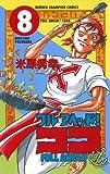 フルアヘッド!ココ 8 (少年チャンピオン・コミックス)