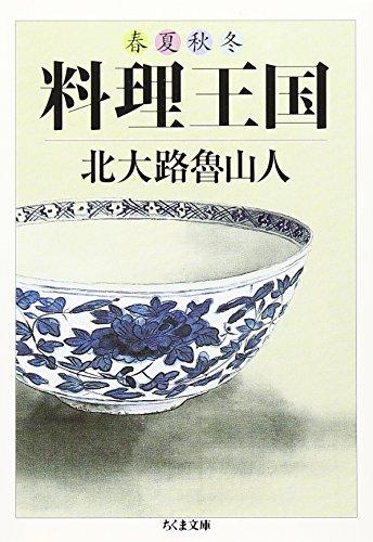 春夏秋冬 料理王国 (ちくま文庫)の詳細を見る