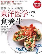 東洋医学で食養生―美・医・食同源 体質・症状・年齢別 (特選実用ブックス)