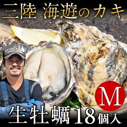 生牡蠣 殻付き 生食用 牡蠣 M 18個 生ガキ 三陸宮城県産 雄勝湾(おがつ湾)カキ 漁師直送 お取り寄せ 新鮮生がき