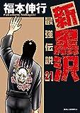 新黒沢 最強伝説 (21) (ビッグコミックス)