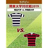 ラグビー 関東大学対抗戦2019 明治大学 vs. 早稲田大学